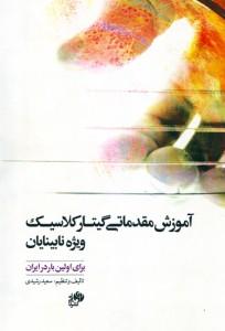 P91412AB9 204x300 كتاب آموزشي گيتار كلاسيك ويژه نابينايان